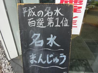 美濃赤坂駅から醒ヶ井宿へ、付録彦根駅前近江ちゃんぽん