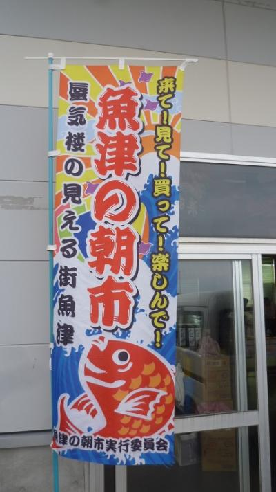 富山県『魚津港』朝市へ 蟹・干物・海産物&朝定食 ^^!