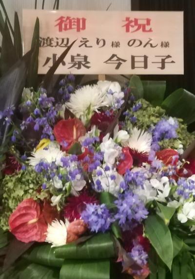 私の恋人 本多劇場☆SAMA 下北沢店☆2019/09/04