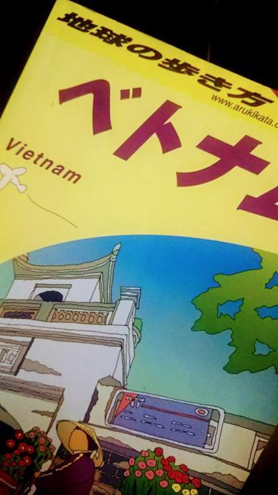 ボッタクリ王様 ベトナム へ  行きますが、 ベトナム 人と 一緒に  行くので 逆にボッタくって やろうか?  2019