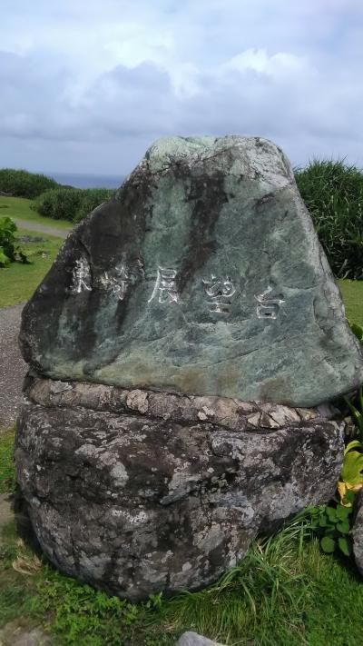 平成最後の沖縄離島旅行 5日目  与那国島初上陸 その4