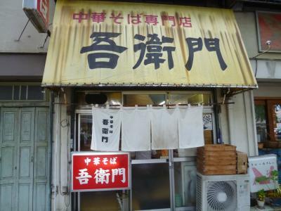 八王子拉麺の吾衛門&甲州街道・南浅川土手をサイクリング 八王子 2019/09/05