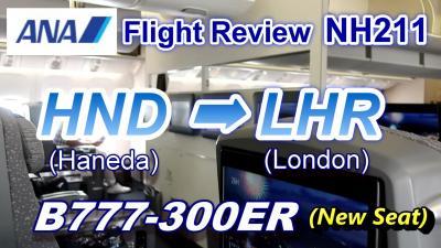 【2019海外】南米 弾丸10日間 #02-01 ~搭乗記 新仕様B777-300ERでロンドンへ~