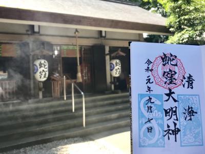 2019年9月 大崎・五反田で御朱印巡り 蛇窪神社の限定御朱印帳を拝受