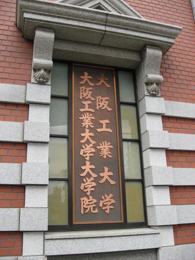 学食訪問ー219 大阪工業大学・大宮キャンパス(京阪沿線スタンプラリー参加大学)