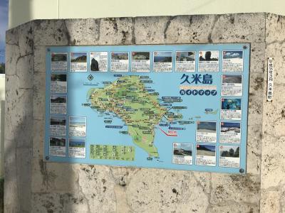 久米島でのんびりバス旅①