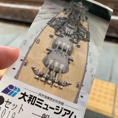 【広島】元上司を訪ねて☆呉☆ヤマトミュージアムも!