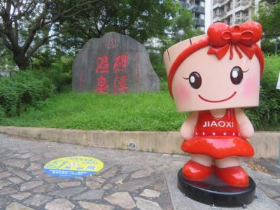 台湾 「行った所・見た所」 礁渓温泉の大子行旅(プリンスホテル)に宿泊して温泉街散策