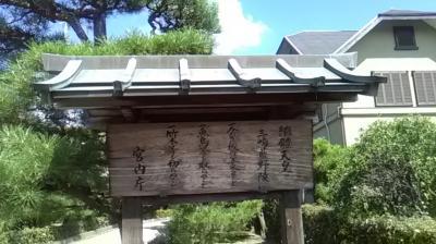2019/9/10 (火)第26代 継体天皇 と 今城塚古墳