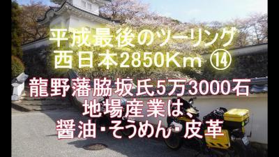 平成最後のツーリング 西日本2850Km ⑭  龍野藩脇坂氏5万3000石 地場産業は、  醤油・そうめん・皮革 ^^!