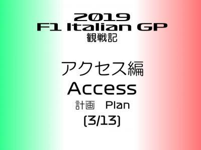 2019年 F1 イタリアGP 観戦記 サーキットアクセス編 (3/13)-計画