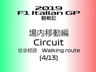 2019年 F1 イタリアGP 観戦記 サーキット内移動編 (4/13)ー徒歩経路