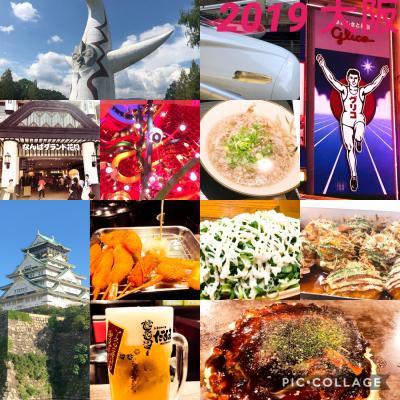 2019 大阪 食と文化に触れる旅