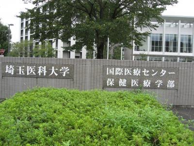 学食訪問ー222 埼玉医科大学・日高キャンパス