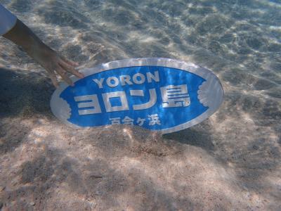 夢のヨロン島旅☆Part2
