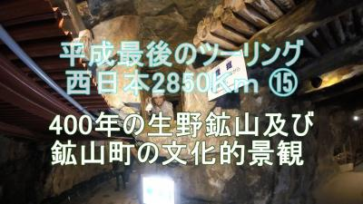 平成最後のツーリング 西日本2850Km ⑮ 400年の生野鉱山及び 鉱山町の文化的景観 いいね ^^!