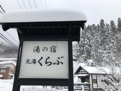 元湯くらぶ    冬バージョン