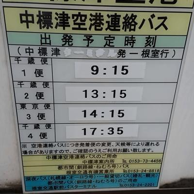北海道出張…そりゃついでに楽しむでしょ。(1日目:中標津、釧路)