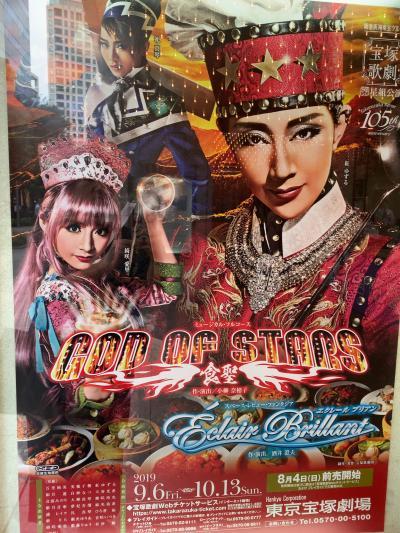 宝塚星組公演へ行ってきました!イン東京宝塚劇場