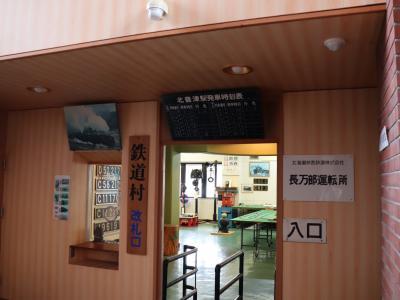 雨と涙の北海道 洞爺湖まで(2)