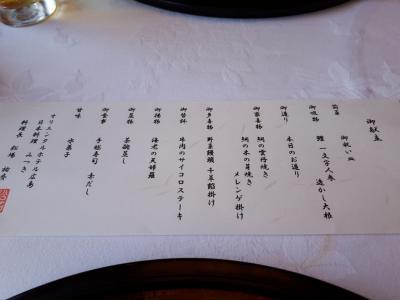 広島で会食