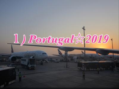 1】勤続◯th、翔んでPortugal☆2019〈羽田からエミレーツ でポルトへ翔ぶ〉