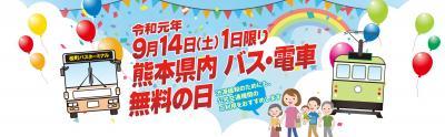 2019今日はタダの日バス旅日和!熊本県民の試される1日!
