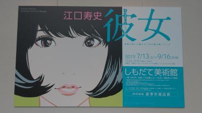 しもだて美術館で江口寿史の彼女展