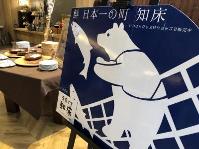 2019親子3人旅③KIKI知床ナチュラルリゾート