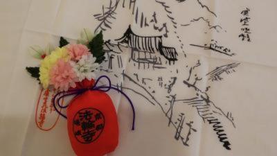 嵐山の法輪寺重陽の節句限定茱萸袋を頂きに。