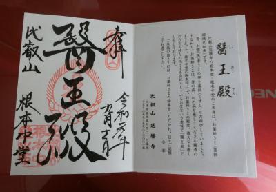 バス旅行で比叡山延暦寺・長浜観光