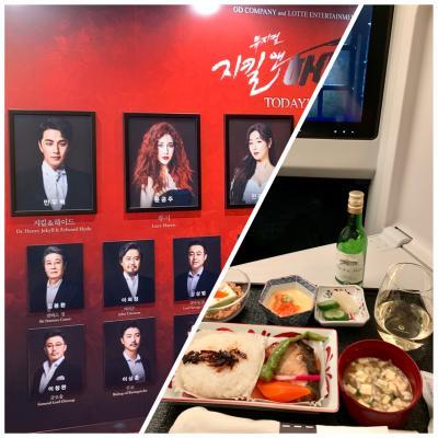 2019年9月☆13th Seoul☆日帰りミュージカルもありだね♪ そして、ソウル発券!新たなるJAL修行の始まり…
