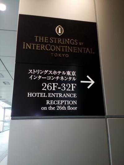 ストリングスホテル東京インターコンチネンタルで朝食を