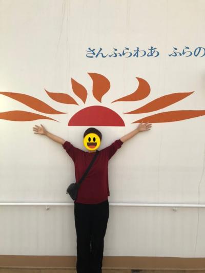 北海道旅行10日目 帰宅