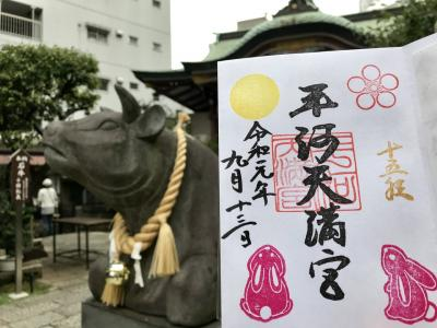 2019年9月 神社・御朱印巡り~赤羽橋周辺&平河天満宮