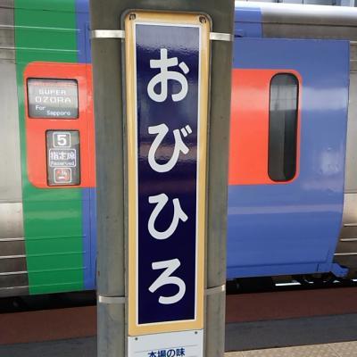北海道出張…そりゃついでに楽しむでしょ。(4日目:釧路→帯広)