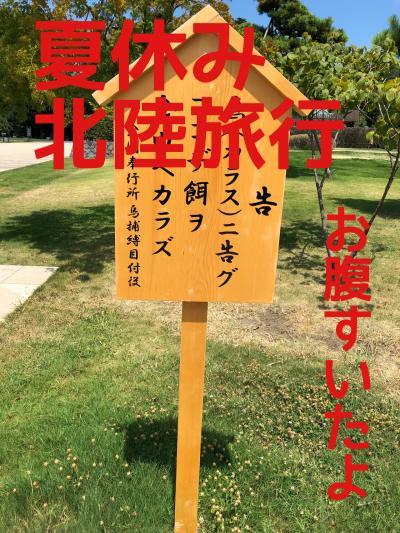 北陸貧乏旅行③ 富山編(2日目)富山の寿司は最高?