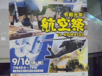 令和元年 小松基地航空祭  その1 ANA751 羽田→小松