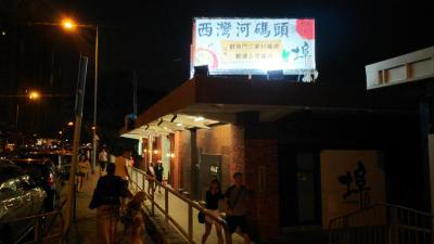 2019年10月 柴灣に泊まる香港4日間/1日目 蓮香茶室・赤柱・西灣河からフェリーで觀塘へ・