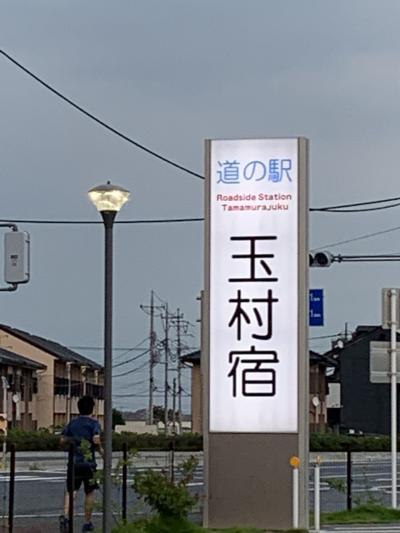 玉村宿道の駅