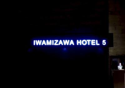 IWAMIZAWA HOTEL 5