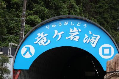 夏の竜ヶ岩洞と浜松餃子!