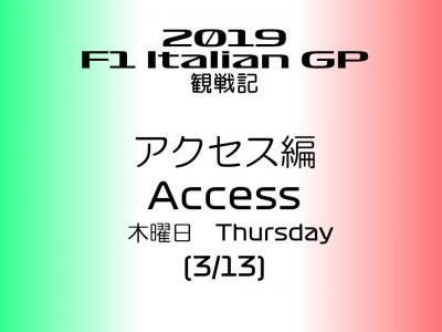 2019年 F1 イタリアGP 観戦記 サーキットアクセス編 (3/13)-木曜日
