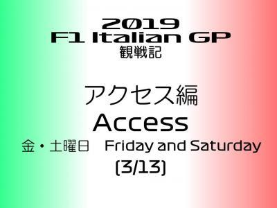 2019年 F1 イタリアGP 観戦記 サーキットアクセス編 (3/13)-金土曜日