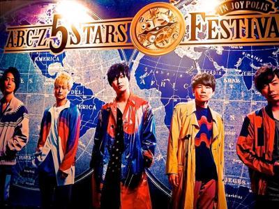 2019年:夏休み:日帰りアトラクション&ライブパーク『東京ジョイポリス』でA.B.C-Z5STARSFESTIVALに初参加:家族3人で!