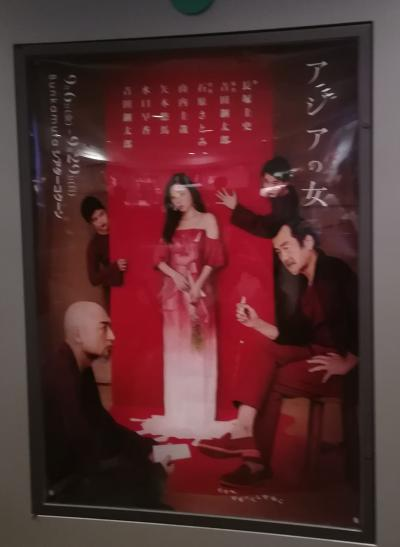 アジアの女 シアターコクーン☆やしま 円山町店☆2019/09/19
