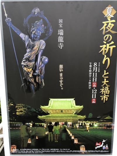 北陸貧乏旅行⑤ 高岡編(2日目)最大のトラブル勃発!