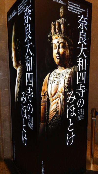 アイラブ仏像めぐり 奈良大和四寺のみほとけ