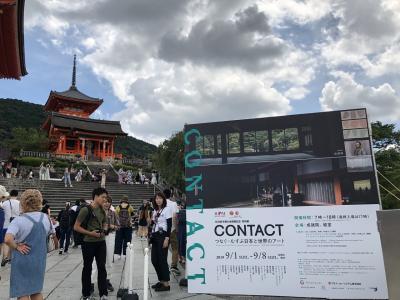 京都でcontact