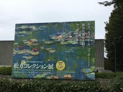 コートールド美術館展・松方コレクション展